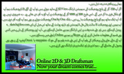 Online 2d and 3d drafsman
